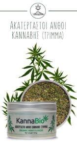 kannabio anuoi trima founta.gr